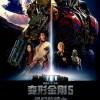 [中英双字]变形金刚5:最后的骑士.Transformers.The.Last.Knight.2017.1080p.WEB-DL.DD5.1.H264.CHS.ENG-MP4BA 4.47GB
