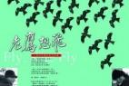 [纪录片]老鹰想飞.Fly.Kite.Fly.2015.1080p.WEB-DL.X264.AAC.CHT-MP4BA 2.53GB