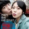 [繁體字幕]恋爱的温度.Very.Ordinary.Couple.2012.1080p.WEB-DL.X264.AAC.CHT-MP4BA 3.67GB