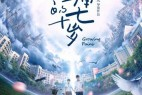 [简体字幕]会痛的十七岁.Growing.Pains.2017.1080P.WEB-DL.X264-MP4BA 1.33GB