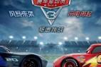 [简体字幕]赛车总动员3.极速挑战.Cars.3.2017.R6.1080P.WEB-DL.X264.2Audio-MP4BA 1.92GB