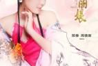 [简体字幕]杜丽娘.Du.LiNiang.2017.1080p.WEB-DL.X264.AAC-MP4BA 1.5GB