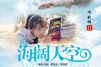 [简体字幕]海阔天空.Hai.Kuo.Tian.Kong.2017.1080p.WEB-DL.X264.AAC-MP4BA 1.35GB