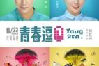 [简体字幕]青春逗.Young.Pea.2017.1080P.WEB-DL.X264.AAC-MP4BA 1.52GB
