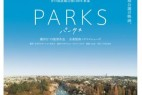 [简体字幕]公园.Parks.2017.1080p.BluRay.x264.CHS-MP4BA 3.7GB