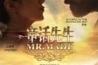 [简体字幕]童话先生.Mr.Made.2017.1080P.WEB-DL.X264.AAC-MP4BA 1.2GB