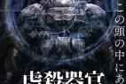 [简体字幕]虐杀器官.Genocidal.Organ.2017.1080p.BluRay.x26.2Audio.CHS-MP4BA 3.73GB[粤语日语中字]