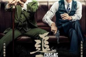 [简体字幕]追龙.Chasing.the.Dragon..2017.1080p.WEB-DL.X264.AAC-MP4BA 2.64GB[甄子丹/刘德华]