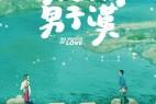 [繁體字幕]痴情男子汉.All.Because.of.Love.2017.1080p.WEB-DL.X264.AAC.CHT-MP4BA 3.36GB