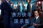 [简体字幕]东方快车谋杀案.Murder.on.the.Orient.Express.2017.R6.1080P.WEB-DL.X264.AAC.2Audio-MP4BA 1.92GB[国英双语/中文字幕]
