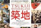 [简体字幕]筑地仙境.Tsukiji.Wonderland.2016.1080p.BluRay.x264.CHS-MP4BA 3.36GB