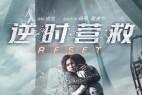 [简体字幕]逆时营救.Reset.2017.1080p.BluRay.x264.CHS-3.16GB