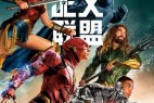 [中英双字]正义联盟.Justice.League.2017.1080p.BluRay.x264.CHS.ENG-3.64GB