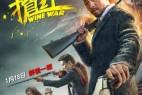 [简体字幕]抢红.Wine.War.2017.1080p.BluRay.x264.CHS-2.66GB