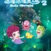 [简体字幕]咕噜咕噜美人鱼2.Gulu.Mermaid.2.2017.1080p.WEB-DL.X264.AAC-1.31GB