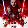 [中英双字]星球大战8:最后的绝地武士.Star.Wars.The.Last.Jedi.2017.1080p.BluRay.x264.CHS.ENG-4.67GB