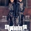[简体字幕]功夫机器侠之南拳.Kung.Fu.Cyborg.2017.1080p.WEB-DL.X264.AAC.CHT-2.63GB