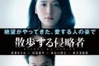 [简体字幕]散步的侵略者.Before.We.Vanish.2017.1080p.BluRay.x264.CHS-3.95GB