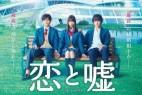[简体字幕]恋爱禁止的世界.Love.and.Lies.2017.1080p.BluRay.x264.CHS-MP4BAVIP 3.27GB