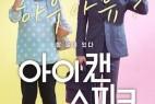 [简体字幕]我能说.I.Can.Speak.2017.KOREAN.1080p.BluRay.x264.CHS-3.58GB