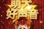 [简体字幕]萌犬好声音.Pup.Star.2016.1080p.WEB-DL.X264.AAC.2Audio.CHS-1.7GB