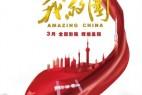 [简体字幕]厉害了,我的国.Amazing.China.2018.1080p.WEB-DL.X264.AAC-1.57GB
