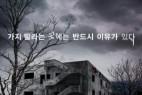 [简体字幕]昆池岩.GONJIAM.Haunted.Asylum.2017.1080p.FHDRip.H264.AAC.CHS-2.48GB