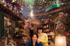 [简体字幕]镰仓物语.Destiny.The.Tale.of.Kamakura.2017.1080p.BluRay.x264.CHS-4GB