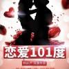 [简体字幕]恋爱101度.True.Love.2018.1080p.WEB-DL.X264.AAC- 1.62GB