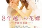 [简体字幕]跨越8年的新娘.The.8-Year.Engagement.2017.1080p.BluRay.x264.CHS-3.72GB
