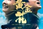 [简体字幕]黄金花.Tomorrow.is.Another.Day.2017.1080p.BluRay.x264.2Audio.CHS-3.04GB