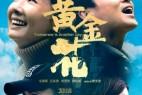 [简体字幕]黄金花.Tomorrow.is.Another.Day.2017.1080p.WEB-DL.X264.AAC.2Audio.CHS-1.37GB