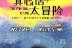 [简体字幕]真心话太冒险.Truth.or.Dare.2018.1080p.WEB-DL.X264.AAC-1.5GB