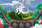 [简体字幕]落绕.A.Mysterious.Tribe.in.China.2018.1080p.WEB-DL.X264.AAC-1.56GB