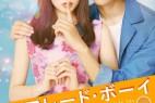 [简体字幕]橘子酱男孩.Marmalade.Boy.2018.1080p.BluRay.x264.CHS-3.74GB