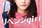 [简体字幕]雪耻女孩.Revenge.Girl.2017.1080p.BluRay.x264.CHS-3.32GB