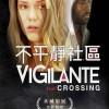 [繁體字幕]不平静社区.Vigilante.The.Crossing.2015.1080p.WEB-DL.X264.AAC.CHT-2.27GB