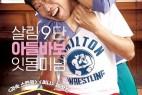 [繁體字幕]摔跤选手.Love.Sling.2018.1080p.WEB-DL.X264.AAC.CHT-2.43GB
