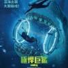 [中英双字]巨齿鲨.The.Meg.2018.R6.1080p.WEB-DL.X264.AAC.2Audio.CHS- 2.24GB