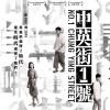 [简体字幕]中英街1号.No.1.Chung.Ying.Street.2018.1080p.BluRay.x264.CHS-3.33GB