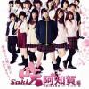 [简体字幕]天才麻将少女:阿知贺篇.Saki.Achiga-hen.Episode.of.Side-A.2018.1080p.BluRay.x264.CHS-3.34GB