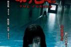 [简体字幕]幼儿怨.The.Cursed.2018.1080p.BluRay.x264.CHS-2.5GB