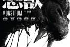 [简体字幕]物怪.Monstrum.2018.1080p.FHDRip.x264.AAC.CHS-2.72GB