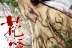 [繁體字幕]花悸.The.Revenge.Of.Plant.2018.1080p.WEB-DL.X264.AAC.CHT-1.72GB