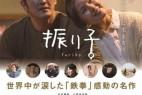[繁體字幕]钟摆人生.Furiko.2014.1080p.WEB-DL.X264.AAC.CHT- 2GB