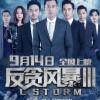 [中英双字]反贪风暴3.L.Storm.2018.1080p.BluRay.x264.2Audio.CHS.ENG-3.43GB