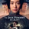 [简体字幕]唐人街1871.The.Jade.Pendant.2017.1080p.WEB-DL.DD5.1.H264.CHS-2.73GB