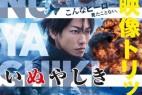 [简体字幕]犬舍 真人版.Inuyashiki.2018.1080p.BluRay.x264.CHS-3.69GB