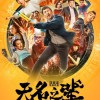 [简体字幕]无名之辈.A.Cool.Fish.2018.1080P.HDRip.X264.AAC-2.15GB