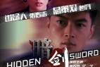 [简体字幕]暗剑.Hiding.Sword.2018.1080p.WEB-DL.X264.AAC-1.52GB